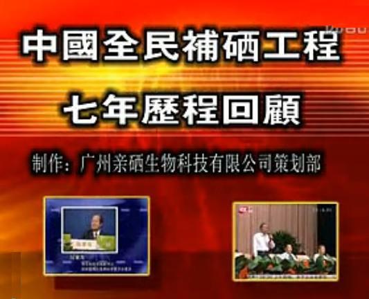 中国全民补硒工程7周年回顾