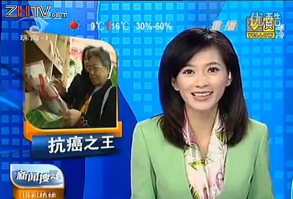 珠海电视台:硒是抗癌之王