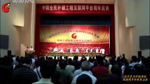 中国全民补硒工程互联网平台周年庆典下集