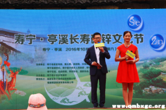 寿宁县亭溪村举办长寿硒锌文化节 上万民众齐欢乐
